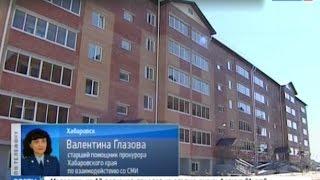 Вести-Хабаровск. Превышение должностных полномочий бывшего министра строительства