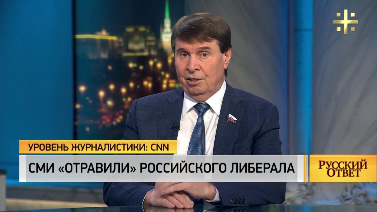 Уровень журналистики CNN: СМИ «отравили» российского либерала [Русский ответ]