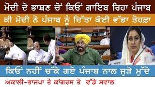 ਮੋਦੀ ਦੀ ਜਿੱਤ ਪਰ ਪੰਜਾਬ ਦੀ ਹਾਰ I Bhagwant Mann In Parliament I Parliament Session July 2018