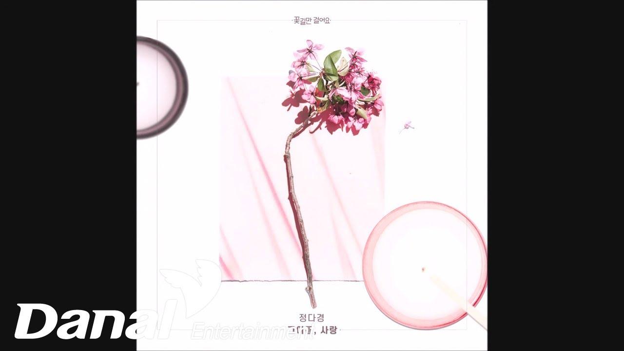 정다경 - '꽃길만 걸어요 OST Part.25' - 그 이름, 사랑