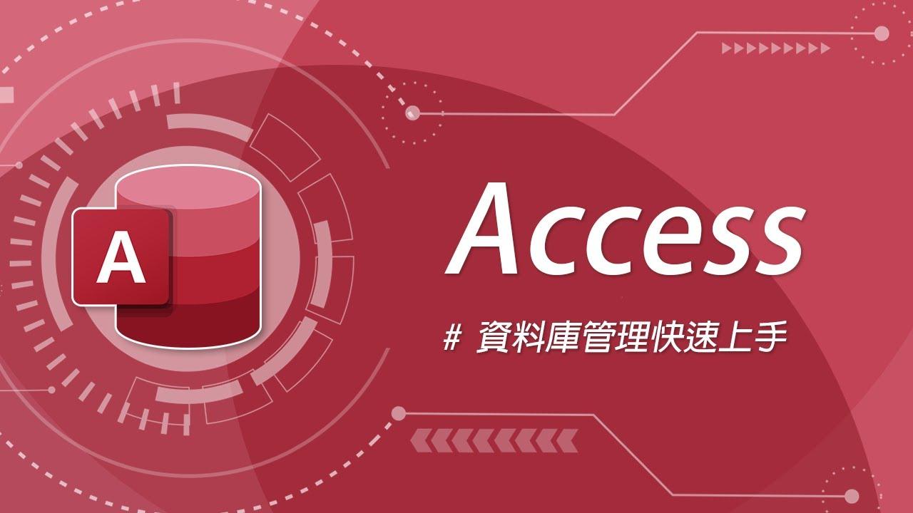 我要成為辦公室的最後生還者 ~~ 今天要解鎖的生存技能是 Access 資料庫!