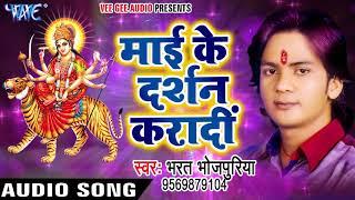 2017 का सबसे हिट देवी गीत - Maiya Ke Darshan - Devi Daya - Bharat Bhojpuriya - Bhojpuri Devi Geet