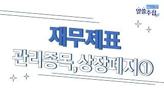 전자공시-관리종목,상장폐지①