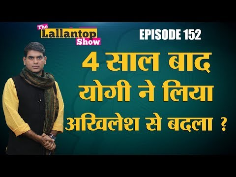 Akhilesh Yadav को Lucknow Airport पर रोकने के पीछे की पूरी कहानी | Lallantop Show | 12 Feb
