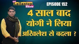 Akhilesh Yadav को Lucknow Airport पर रोकने के पीछे की पूरी कहानी   Lallantop Show   12 Feb