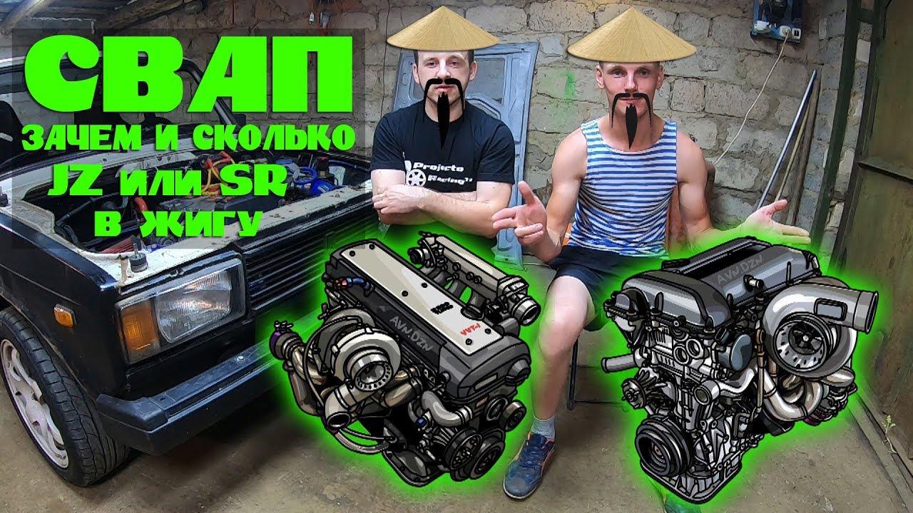 Свап японского двигателя в жигули (классику). Зачем и сколько это стоит.