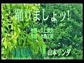 踊りましょッ! 山本リンダ(惠cover)