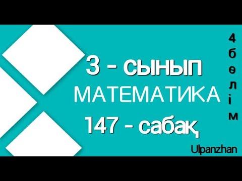 3 сынып математика 147 сабақ Барлық есеп жауабымен 2-3 амалмен орындалатын есептер шығару