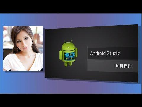 【android-开发视频教程系列-专题1】美女小小-讲解-android-studio-使用说明-之-android-studio-项目操作