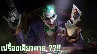 Rov the series - The Joker โคตรแรง โกงไปไหม ??!! #29