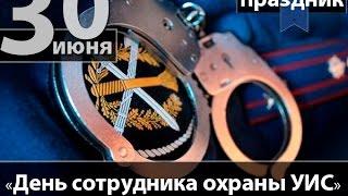 Праздники 30 июня День сотрудника службы охраны  (УИС) России