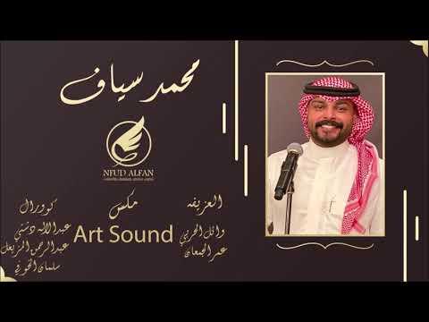 محمد سياف قلبي معك 2020 Youtube