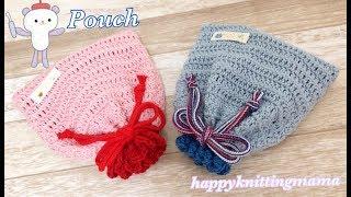 簡単ペタンコ巾着袋の編み方【かぎ針】happyknittingmama/ハピママ【DIY】bag in bag