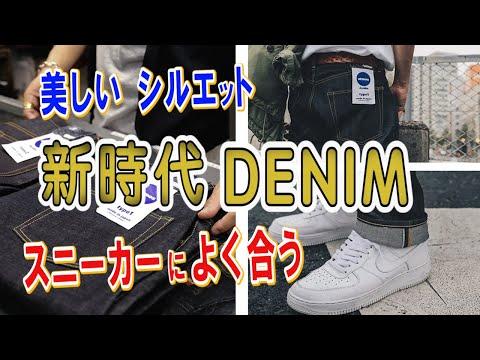 【atmos千駄ヶ谷店 OPEN記念】新時代の新型DENIM atmos × 藤原 裕 コラボDENIMを紹介!