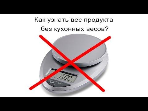 Как отмерить 100 грамм крупы (гречка, рис, горох, пшено