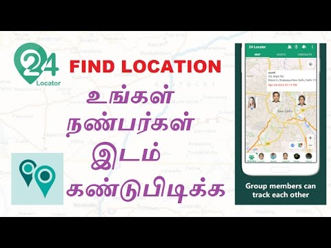 Trace Your Friends and Family Members Location