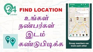 Trace Your Friends and Family Members Location thumbnail