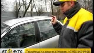 Сигнализация. Как отключить её своими руками?(Как отключить (разблокировать) сигнализацию на своем автомобиле, если у вас, к примеру, сели батарейки на..., 2009-11-16T13:40:22.000Z)