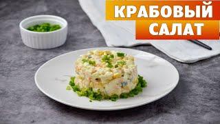 Классический крабовый салат без риса 💖Салат с крабовыми палочками
