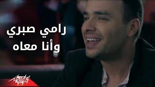 Wana Maah - Ramy Sabry وانا معاه - رامى صبرى