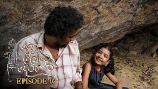 Kohollawe Dewathavi | Episode 02 - (2021-02-10) | ITN Thumbnail