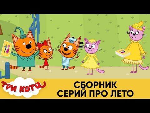 Три Кота   Сборник серий про Лето  Мультфильмы для детей ⛅🌈☀️