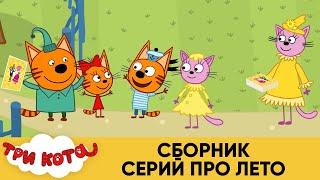 Три Кота Сборник серий про Лето Мультфильмы для детей