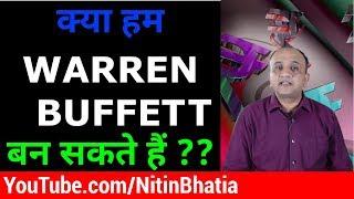 Warren Buffett Investment Strategy for India ? (HINDI)