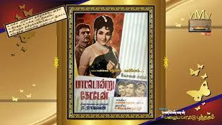 PATTONDRU KETTEN (1971)--Kungumam piranthathu marathila--P.B.S.-P.SUSHEELA--OLD SONG BOOK (vMv)