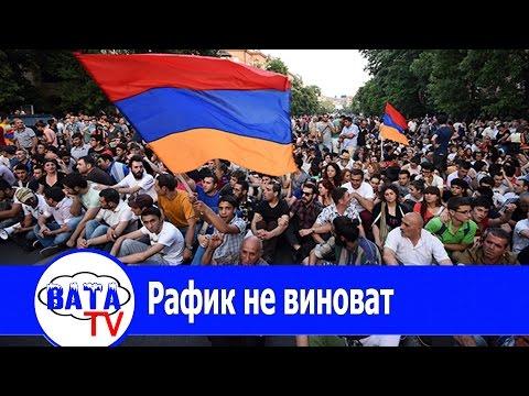 Американский Майдан в Ереване