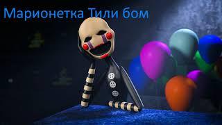 - Песни В головах Анимантроников фнаф 2