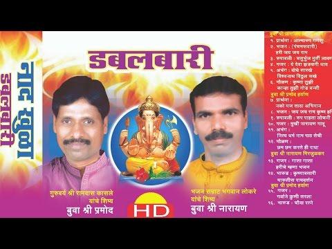 Naad Khula Dabalbari Bua Narayan Mirjulkar VS Pramod Haryan | नारायण मिरजुळकर ,प्रमोद हर्यान