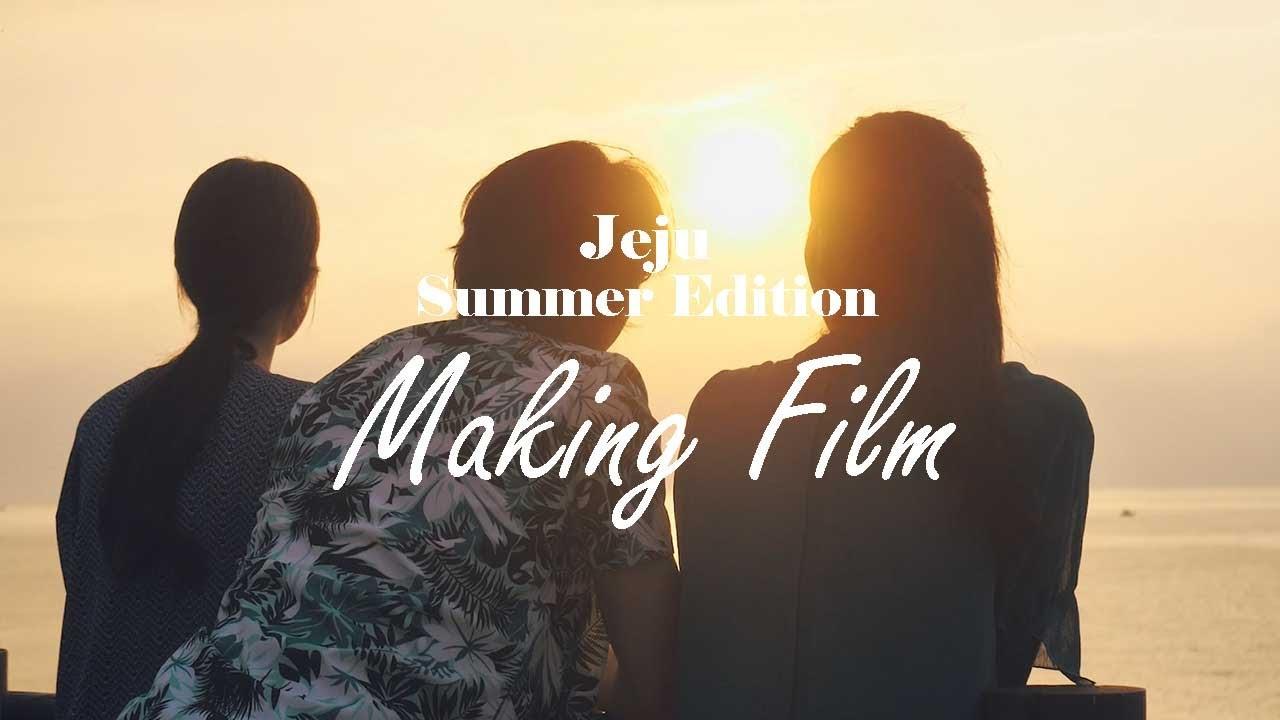 [올포유XAMFOC] 올포유 제주 썸머 에디션 Making film (여름 제주 브이로그)