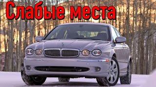 Jaguar X-Type недостатки авто с пробегом   Минусы и болячки Ягуар Х-Тайп