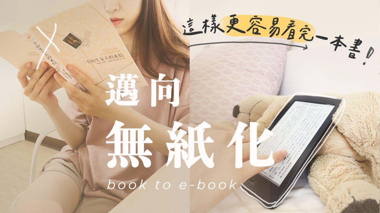 無痛執行!無紙化閱讀&我不想再買紙本書的原因 KOBO 電子書閱讀器、Himalaya 有聲書心得分享