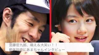 宮藤官九郎のラジオ番組に能年玲奈がゲストで登場した時のショートカッ...