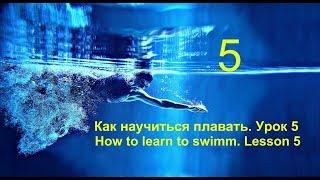как научиться плавать. Ноги БРАСС. Урок №5 How to learn to swimm.