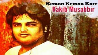 Kemon Kemon Kore | Rakib Musabbir | New Songs 2018 | Tune Factory |