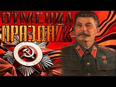 Почему Сталин отменил