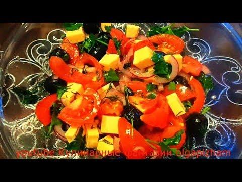 Невероятно Вкусный, Сочный и Легкий салат за 5 минут & Простые и быстрые рецепты