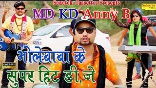 भोले बाबा के सुपर हिट डी जे || MD, KD, Anney B, Rajesh Thukral || Biggest Hit Song