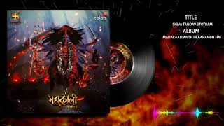 MAHAKAALI ANTH HI AARAMBH HAI | Soundtrack | Shiv Tandav Stotram | Full Version | Full HD