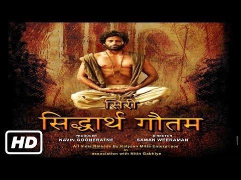 Sri Siddhartha Gautama |Hindi Official...
