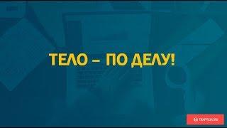 Емейл на миллион. Видео 4. Базовый курс. TrafficGu.Ru