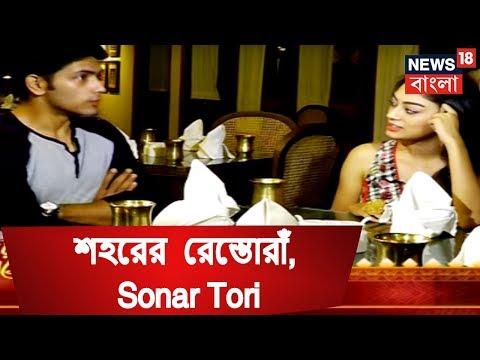 Sonar Tori Restaurant-এ  অর্জুন আর বিবৃতি'র সঙ্গে আড্ডা