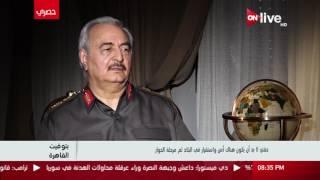 حفتر: الفترة الانتقالية ضرورية قبل التحول لحكم ديمقراطي في ليبيا ..فيديو