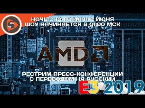 Пресс-конференция AMD на