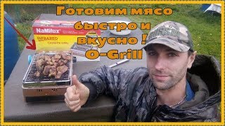 Готовлю мясо на гриле ! Вкусно и быстро ! O-Grill - Мобильные газовые грили