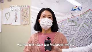 2020 부산도시재생 온라인박람회