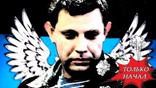 """Трейлер к фильму """"Война на Донбассе"""" от MARVEL"""
